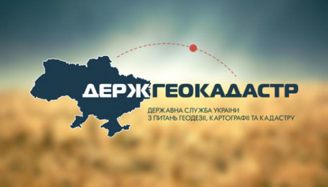 Территориальные управления Госгеокадастра будут ликвидированы