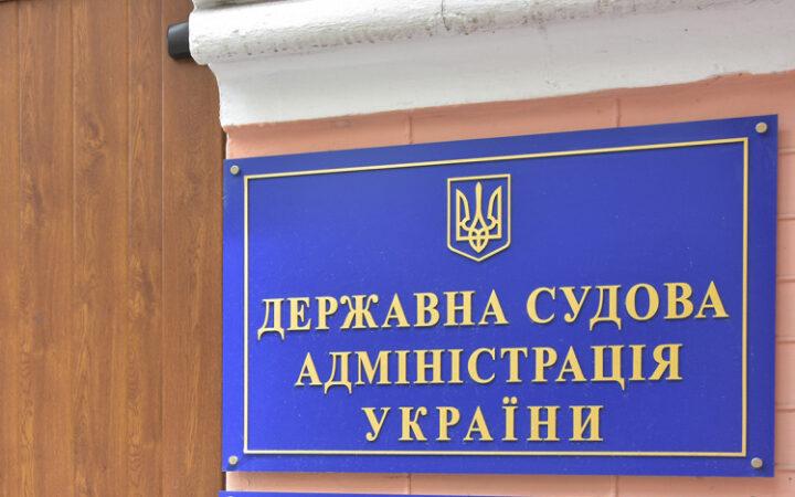 """ГСА инициирует запуск """"Электронного суда"""": внедрение изменений в подсистеме"""