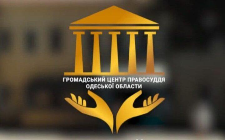 Общественный центр правосудия презентовал ролик о своей работе
