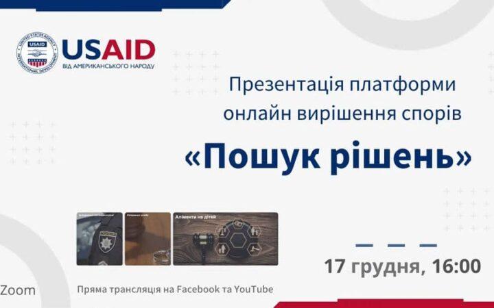 В Одессе состоялась презентация онлайн-платформы «Поиск решений»