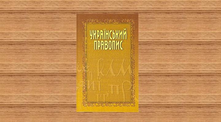 Киевский суд отменил новое украинское правописание