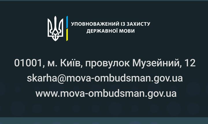 195 жалоб за неделю: в каких сферах нарушают Закон «Об обеспечении функционирования украинского языка как государственного»