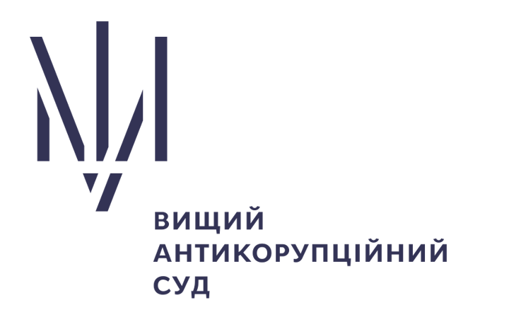 ВАКС готов перераспределить 135 млн грн из своего бюджета для обеспечения местных и апелляционных судов