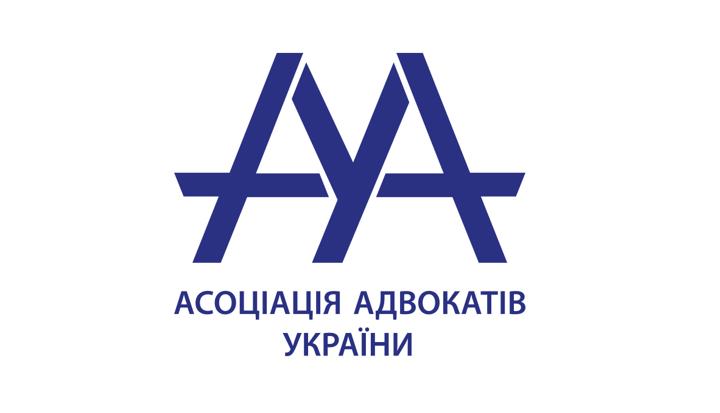 Ассоциация адвокатов Украины обратилась с заявлением против тотального контроля к Национальному агентству по вопросам предупреждения коррупции