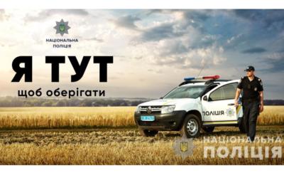 «Полицейский офицер общества»: реализация проекта в Одесской области