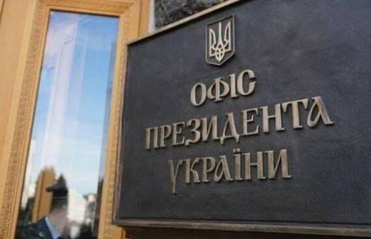 Подписан закон относительно совершенствования процесса специального досудебного расследования