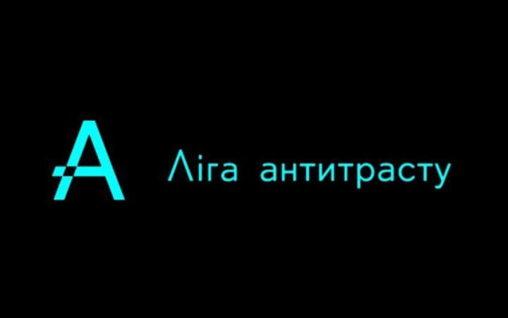 «Лига антитраста» предложила правки к законопроекту о реформе Тендерной коллегии АМКУ