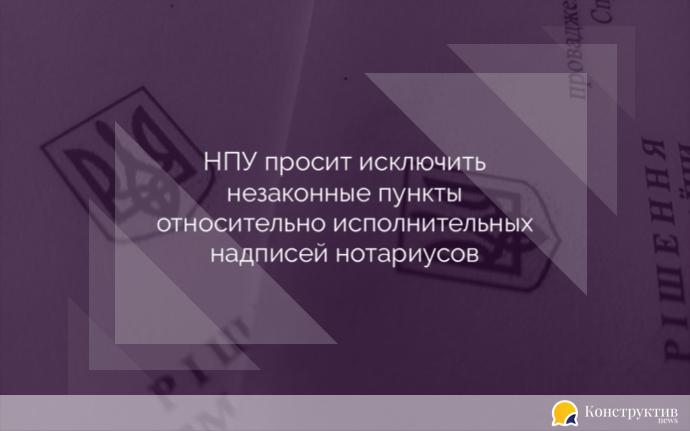 Нотариальная палата Украины просит исключить незаконные пункты относительно исполнительных надписей нотариусов