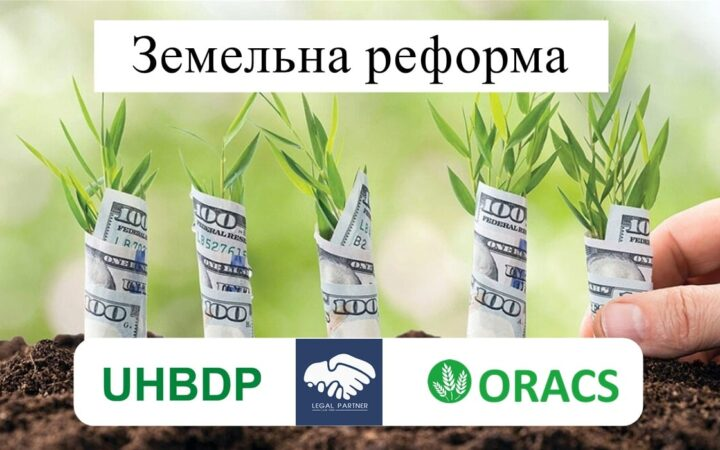 Земельная реформа: куда обращаться с вопросами