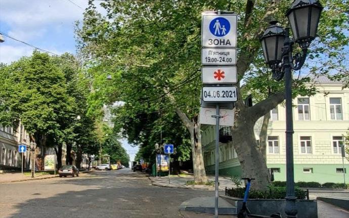 Некоторые улицы Одессы станут пешеходными