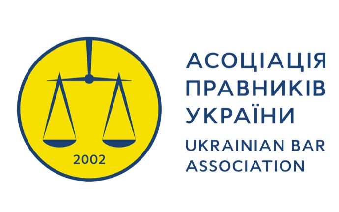 Комитет Ассоциации юристов Украины обратился к президенту Украины с просьбой предотвратить срыв реформы
