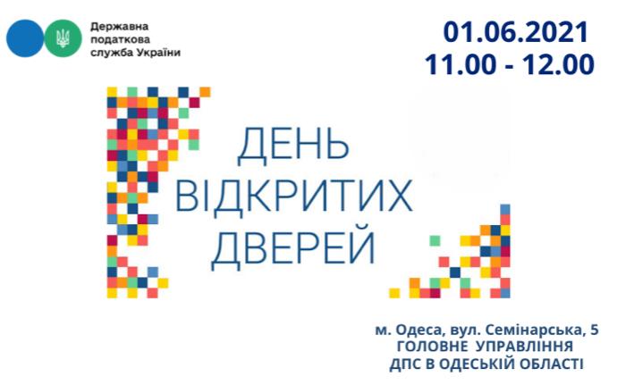 «День открытых дверей» в Главном управлении Государственной налоговой службы в Одесской области