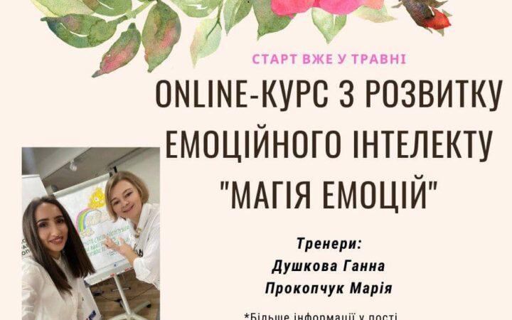 Совет адвокатов Одесской области приглашает адвокатов Одесской области на онлайн-курс