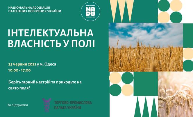 В Одесі відбудеться захід «Інтелектуальна власність у полі»