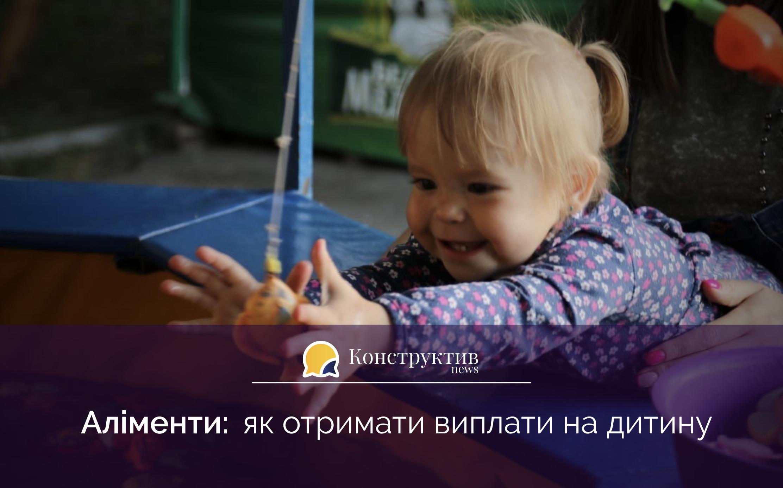 Аліменти: як отримати виплати на дитину