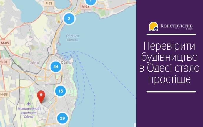 Перевірити будівництво в Одесі стало простіше