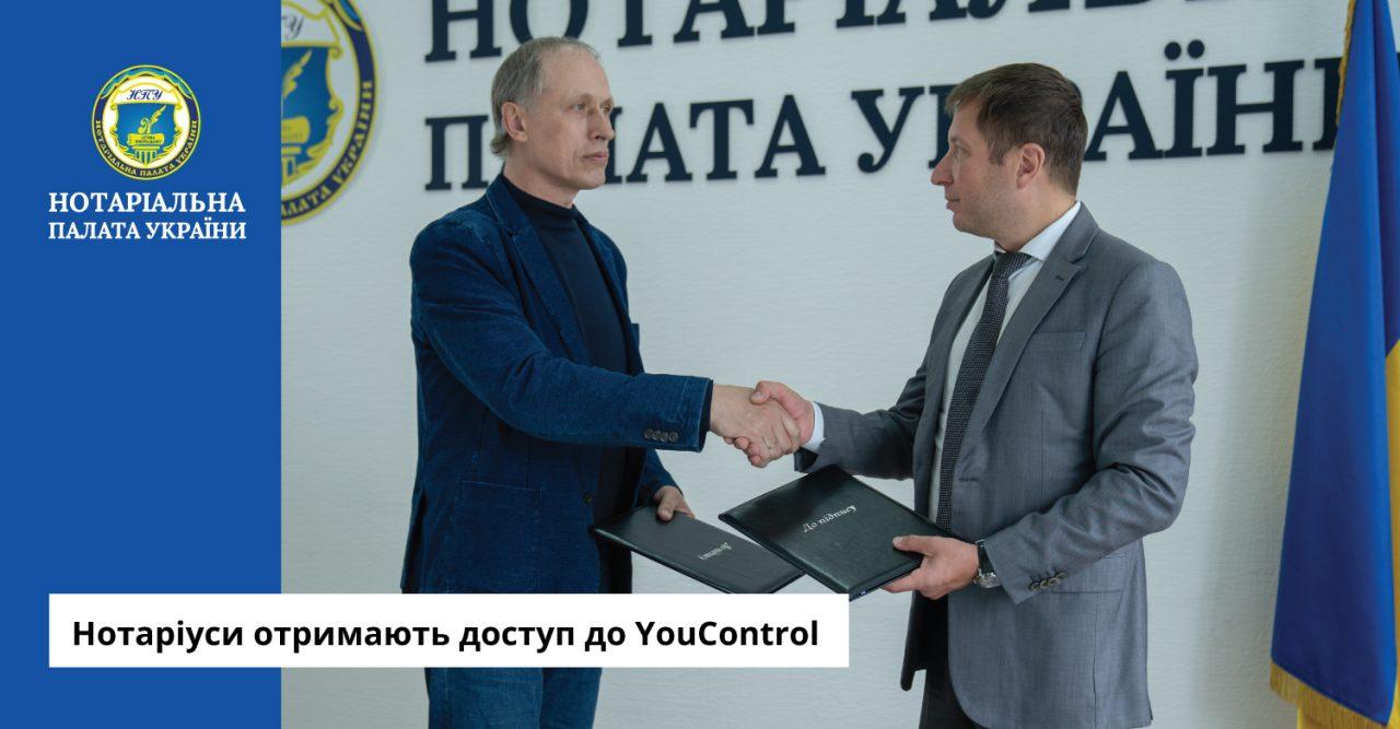 Нотаріуси отримали доступ до аналітичної системи YouControl