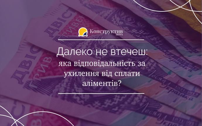 Далеко не втечеш: яка відповідальність за ухилення від сплати аліментів?