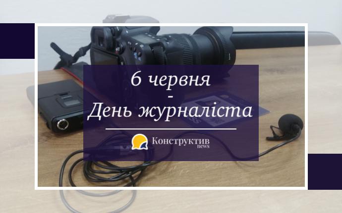З Днем журналіста України!