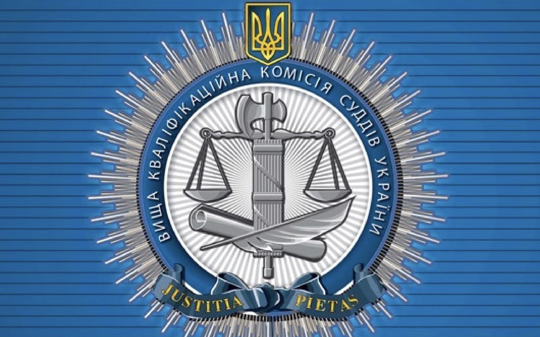 Вища кваліфікаційна комісія суддів відновлює свою роботу