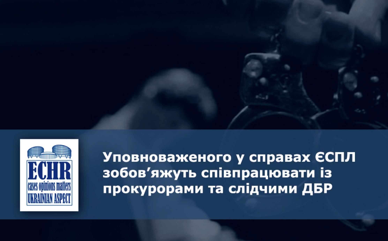 Затверджено співпрацю між прокурорами та слідчими з уповноваженим у справах ECHR