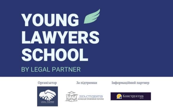 ЮК «Legal Partner» продовжує набір студентів-правників для проходження практичного курсу «Young lawyer school»