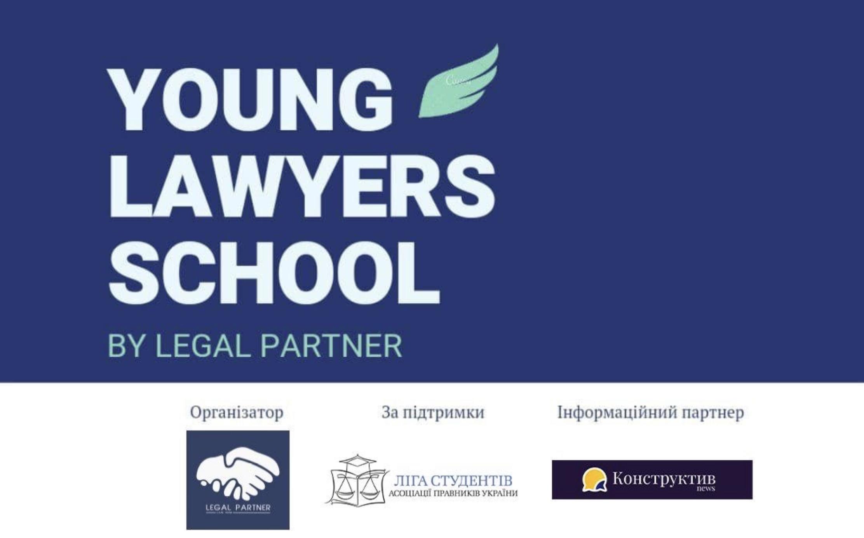 ЮК «Legal Partner» запрошує студентів-правників до проходження практичного курсу «Young lawyer school»