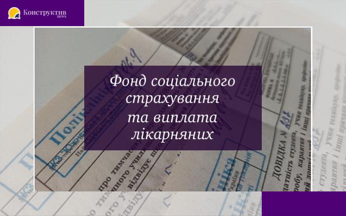 Фонд соціального страхування та виплата лікарняних
