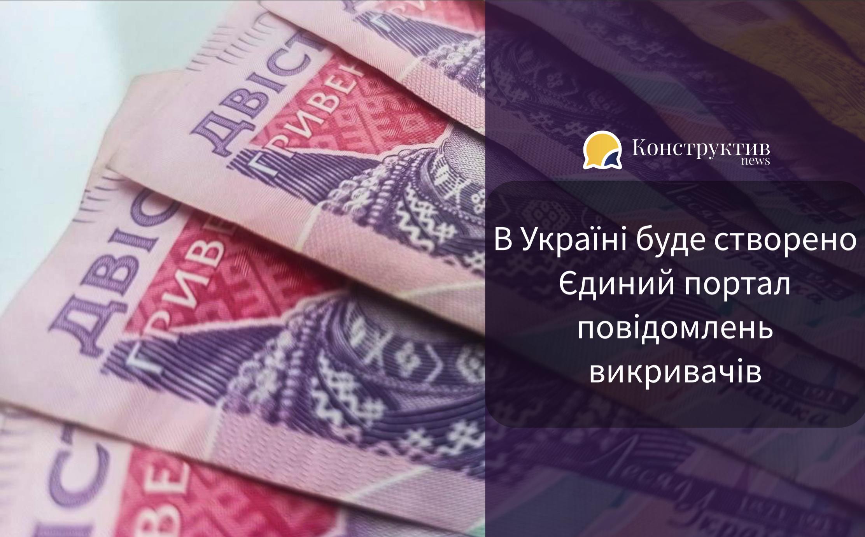 В Україні буде створено Єдиний портал повідомлень викривачів