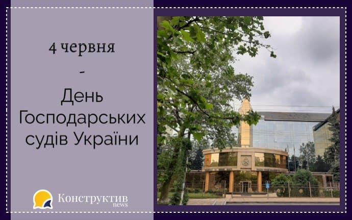 З Днем Господарських судів України!