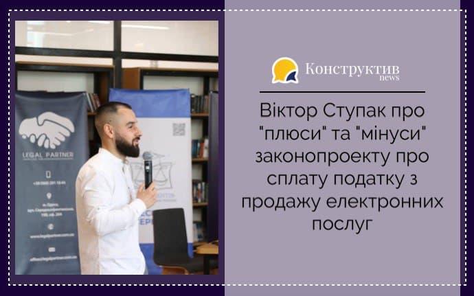 """Віктор Ступак про """"плюси"""" та """"мінуси"""" законопроекту про сплату податку з продажу електронних послуг"""