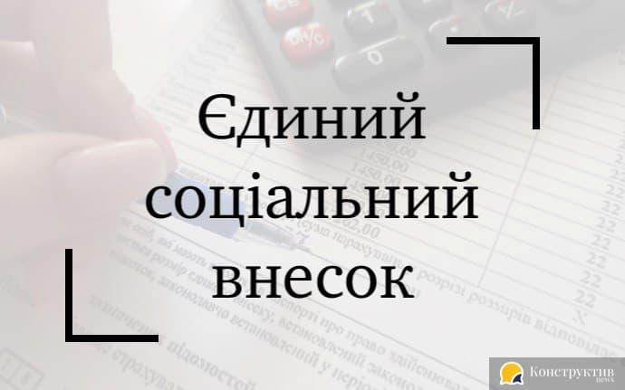 Податкова служба пояснила особливості сплати єдиного внеску