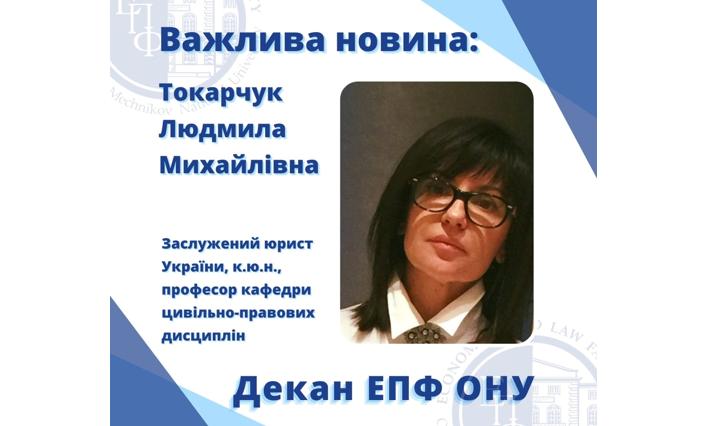 Людмилу Михайлівну Токарчук обрано на посаду декана ЕПФ ОНУ
