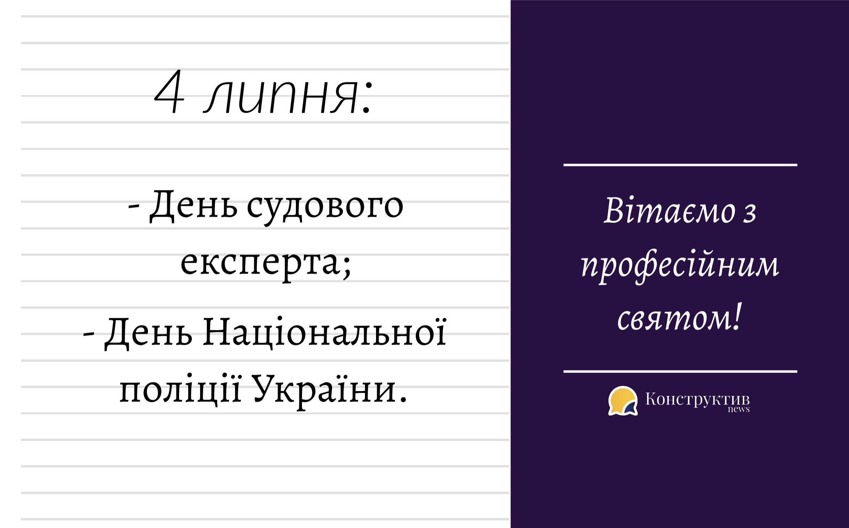 ВІтаємо з Днем Національної поліції і судового експерта України!