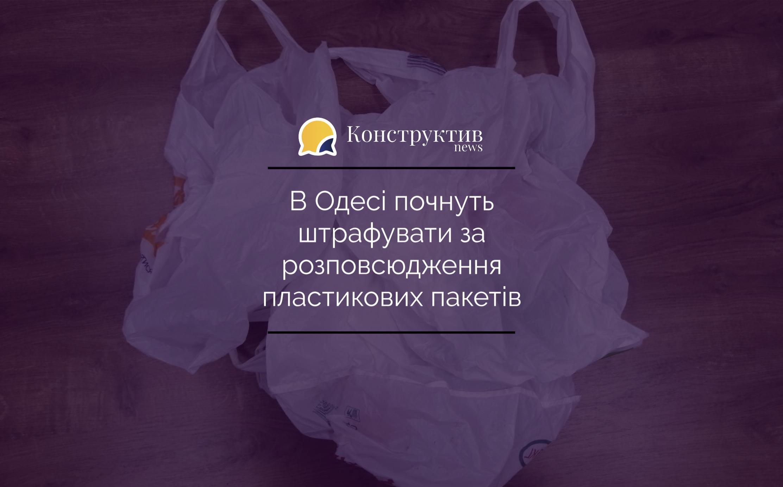 В Одесі почнуть штрафувати за розповсюдження пластикових пакетів