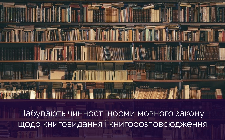 Набувають чинності норми мовного закону, щодо книговидання і книгорозповсюдження