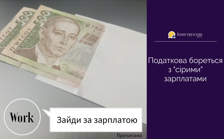"""Податкова бореться з """"сірими"""" зарплатами"""
