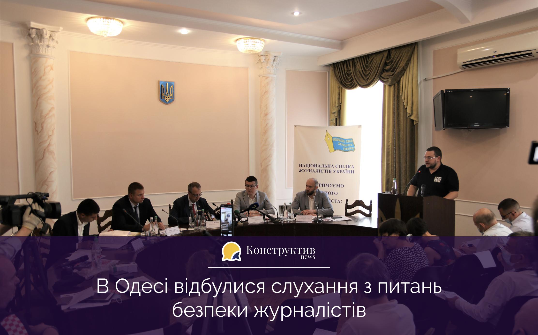 В Одесі відбулися слухання з питань безпеки журналістів