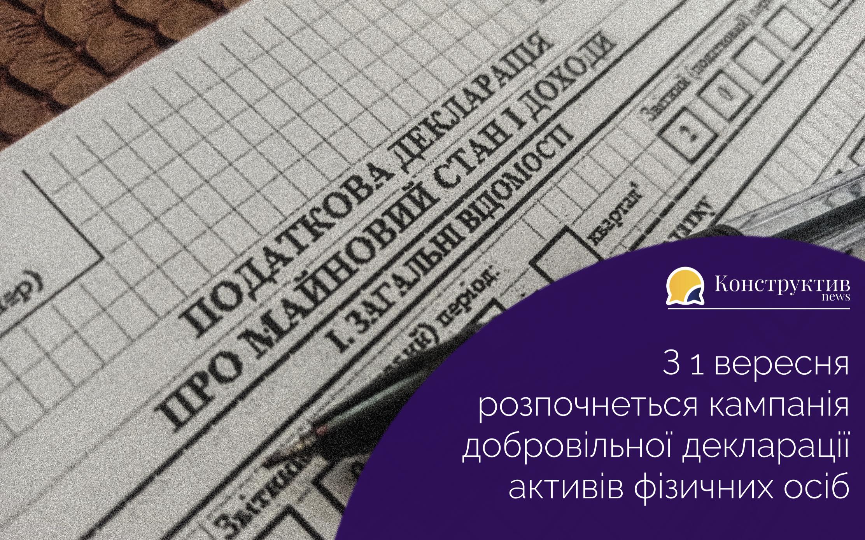 З 1 вересня розпочнеться кампанія добровільної декларації активів фізичних осіб