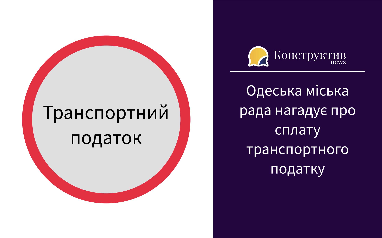 Одеська міська рада нагадує про сплату транспортного податку