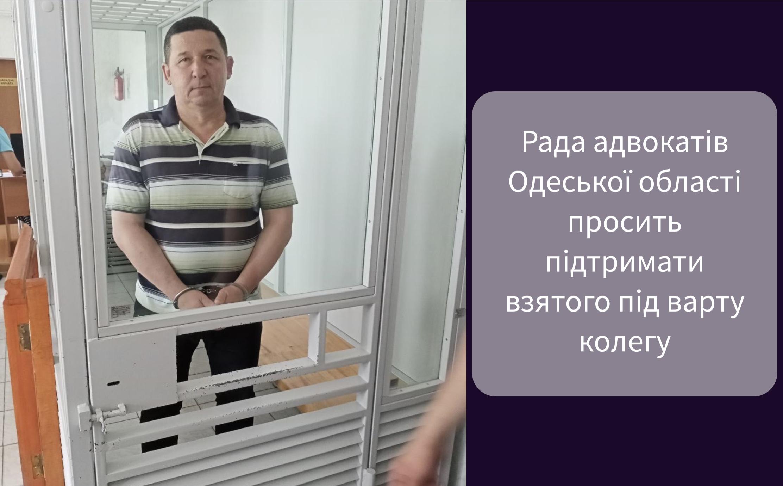 Рада адвокатів Одеської області просить підтримати взятого під варту колегу