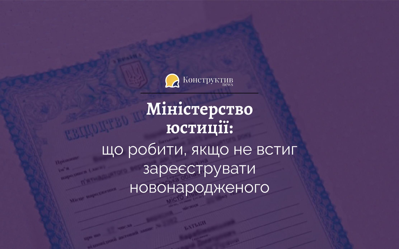 Міністерство юстиції: що робити, якщо не встиг зареєструвати новонародженого