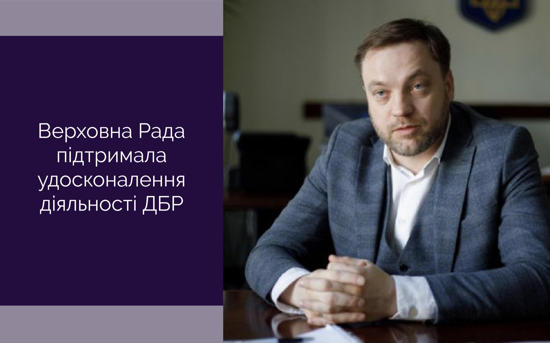 Верховна Рада підтримала удосконалення діяльності ДБР