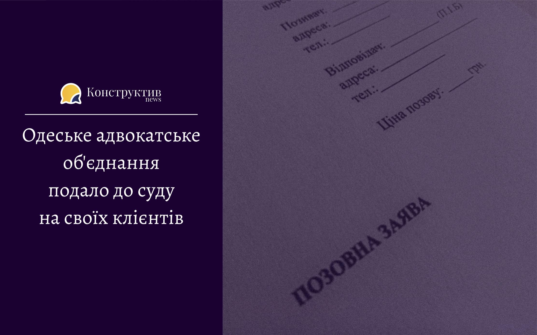 Одеське адвокатське об'єднання подало до суду на своїх клієнтів
