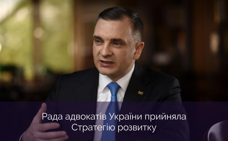 Рада адвокатів України прийняла стратегію розвитку