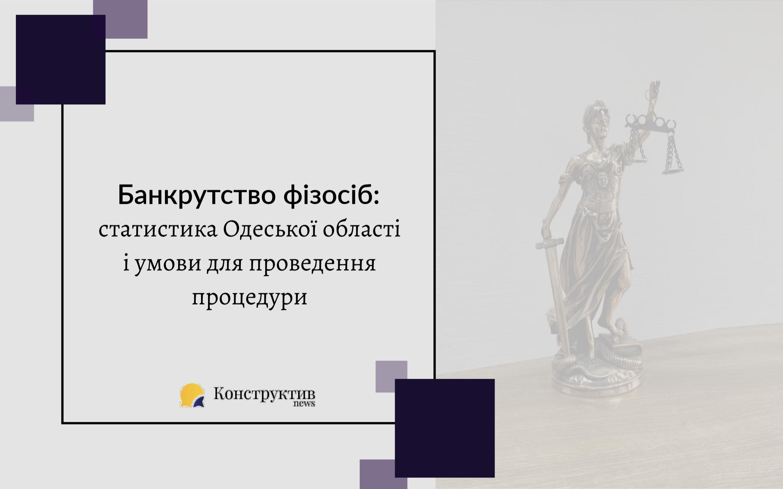 Банкрутство фізосіб: статистика Одеської області та умови для проведення процедури