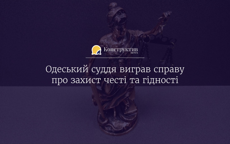 Одеський суддя виграв справу про захист честі та гідності