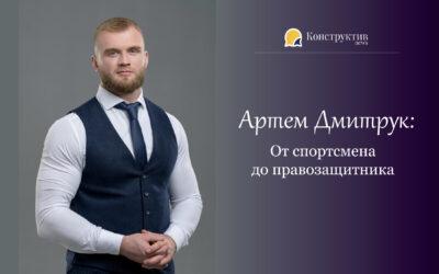 Артем Дмитрук: От спортсмена до правозащитника