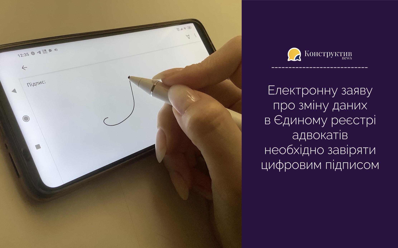 Електронну заяву про зміну даних в Єдиному реєстрі адвокатів необхідно завіряти цифровим підписом