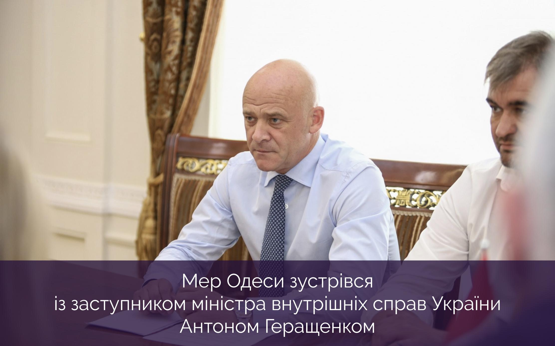 Мер Одеси зустрівся із заступником міністра внутрішніх справ України Антоном Геращенком